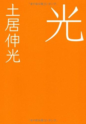 光 (テーマ競作小説「死様」)の詳細を見る