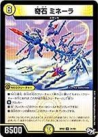 デュエルマスターズ新2弾/DMRP-02/31/UC/奇石 ミネーラ