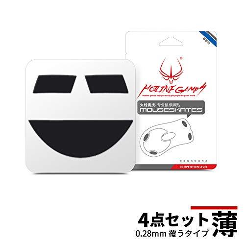 交換用 マウスソール マウスフィート 超薄0.28mm 滑り改善 (Razer Abyssus 2014用)