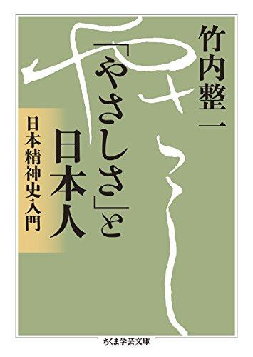 「やさしさ」と日本人: 日本精神史入門 (ちくま学芸文庫)の詳細を見る