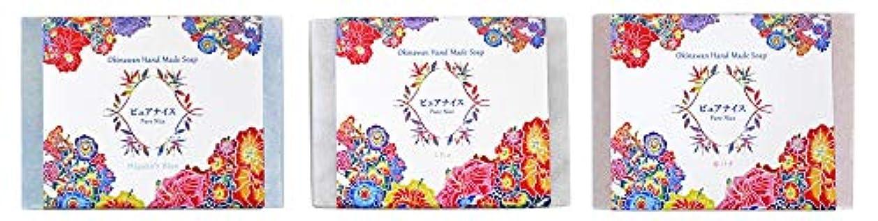 ささやきピアノを弾く脱臼するピュアナイス おきなわ素材石けんシリーズ 3個セット(Miyako's Blue、くちゃ、赤バナ/紅型)