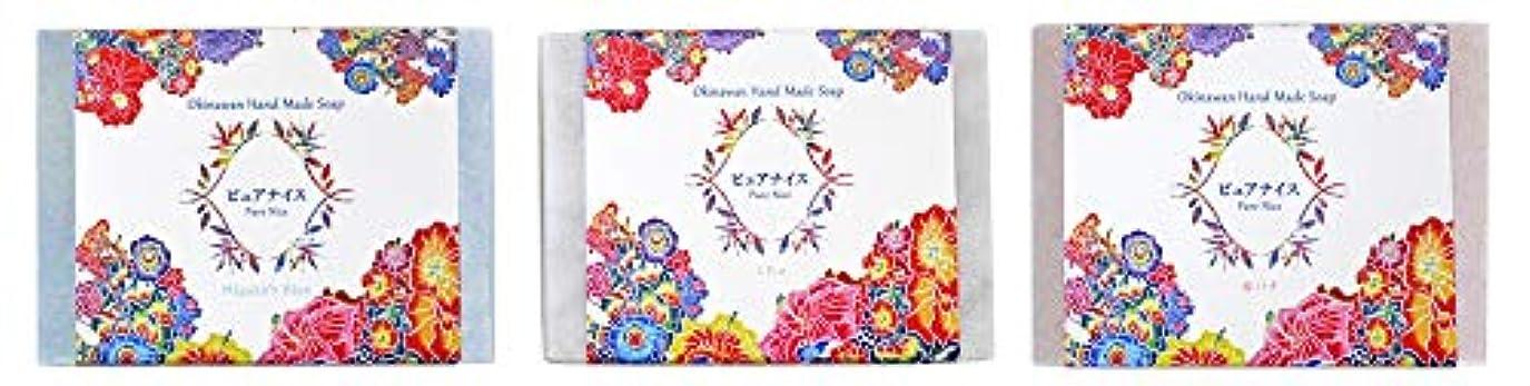 排他的自宅でストライプピュアナイス おきなわ素材石けんシリーズ 3個セット(Miyako's Blue、くちゃ、赤バナ/紅型)