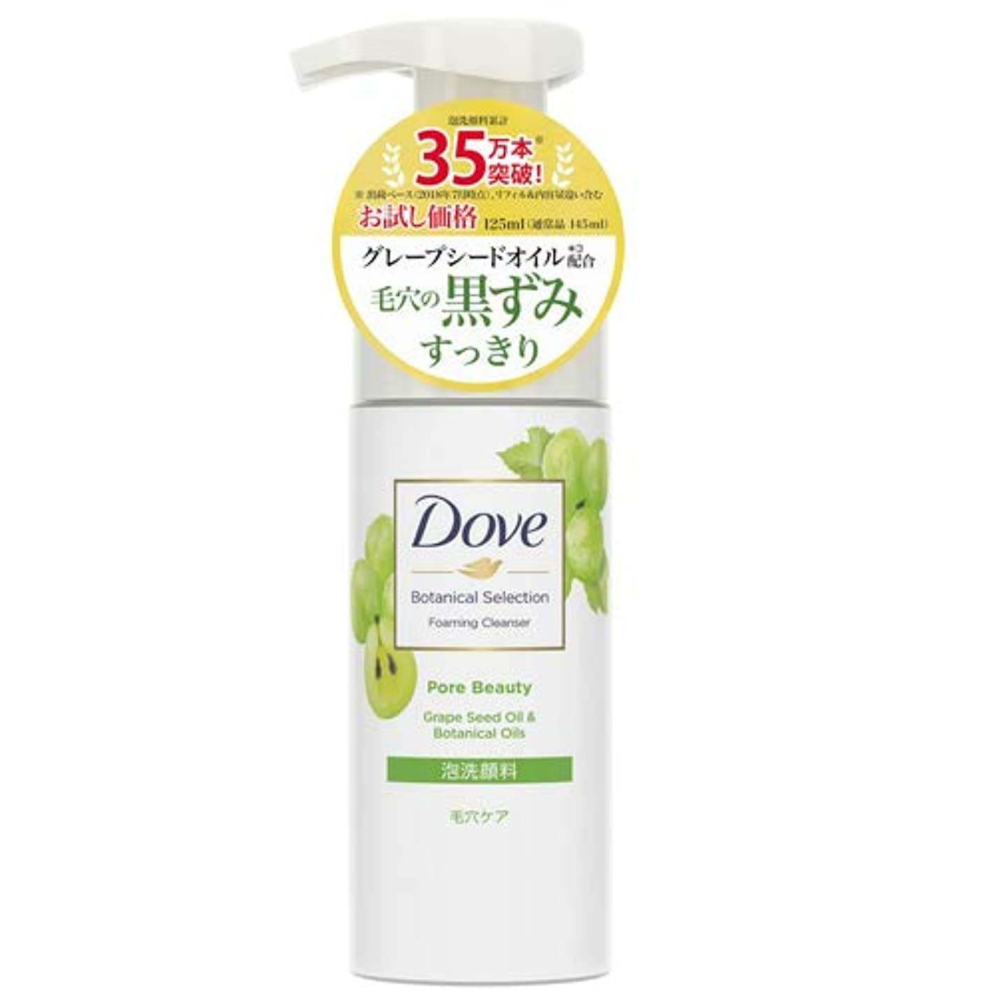 不道徳毎年宿命Dove(ダヴ) ダヴBポアビューティー泡洗顔お試し価格品125ML