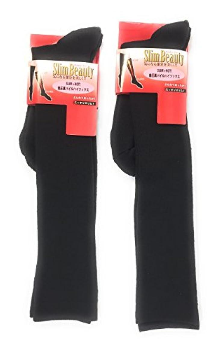 とティーム上昇難民(温かい 着圧パイル) 婦人用 着圧 防寒 パイル ハイソックス 2足組 黒 #910022