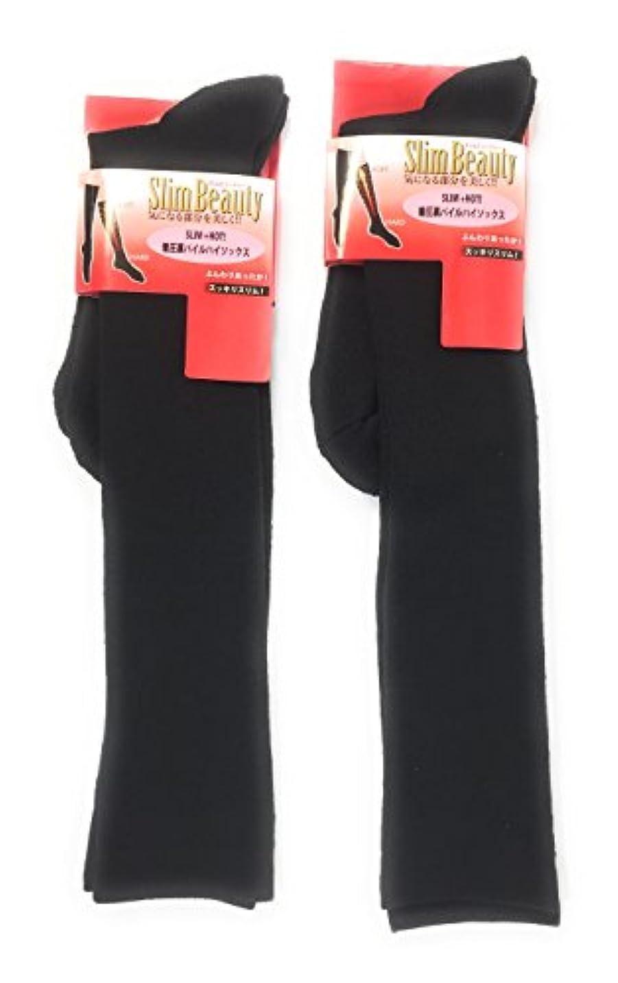 買収打たれたトラック定数(温かい 着圧パイル) 婦人用 着圧 防寒 パイル ハイソックス 2足組 黒 #910022