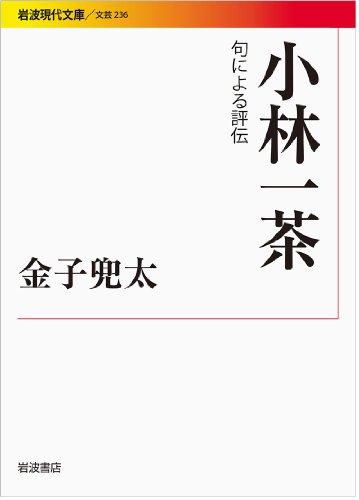 小林一茶――句による評伝 (岩波現代文庫)