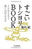 「すごいトシヨリBOOK トシをとると楽しみがふえる」販売ページヘ