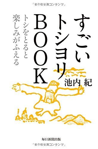 すごいトシヨリBOOK トシをとると楽しみがふえるの詳細を見る