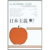 季刊 日本主義 No.1 2008年春号 特集・松下村塾開塾150周年 -日本の近代を開いた人びと