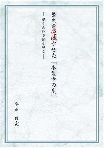 歴史を逆流させた「本能寺の変」 ―根本史料で読み解く―