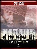 バンド・オブ・ブラザース Vol.4[HD-DVD] [HD DVD]