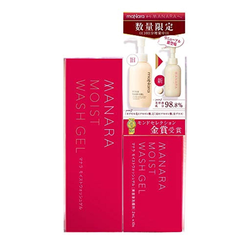 香水モチーフなるマナラモイストウォッシュゲル大増量セット 120mL+パウチ2ml×10包+コットン3枚 【リニューアル】