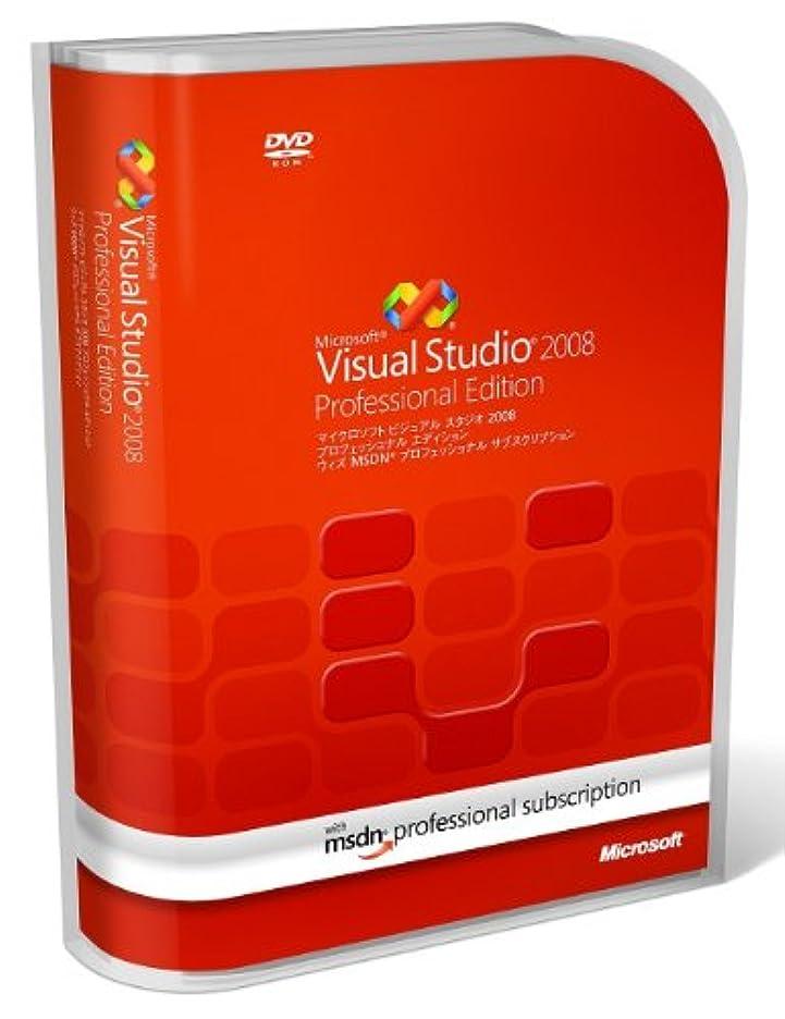 成果請負業者ガードVisual Studio 2008 Professional Edition with MSDN Professional Subscription