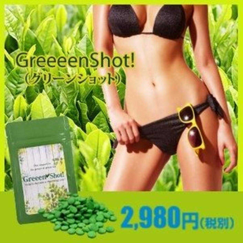 対応する毎年製作GreeeenShot! グリーンショット