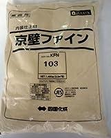 京壁ファイン SKセレクトカラー仕様417-4