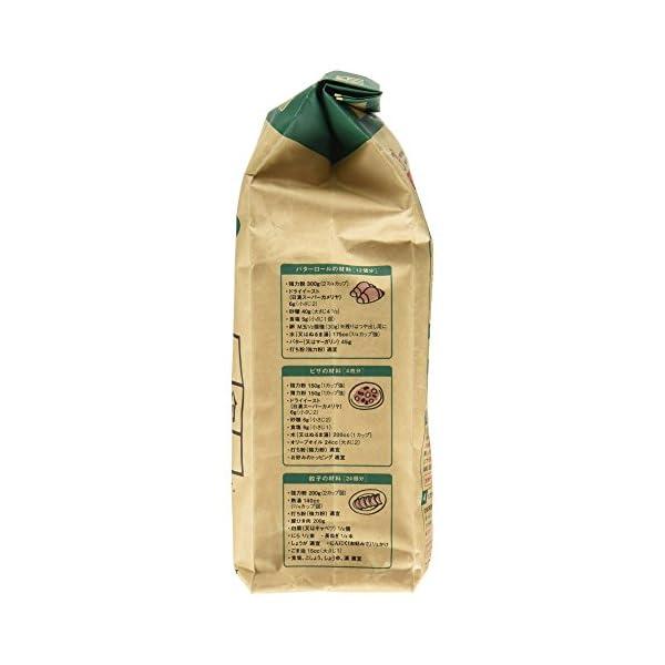 日清 パン専用強力小麦粉 2kgの紹介画像6
