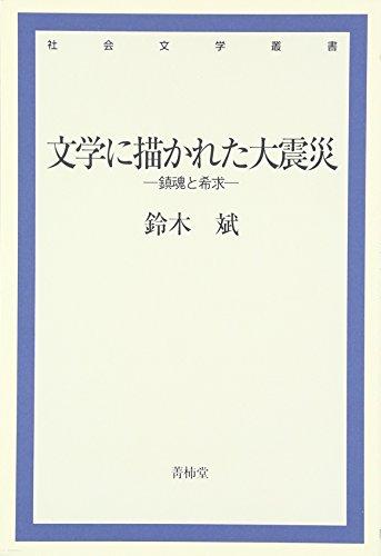 文学に描かれた大震災―鎮魂と希求 (社会文学叢書)
