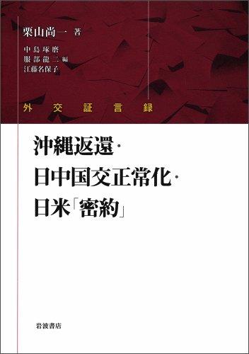 外交証言録 沖縄返還・日中国交正常化・日米「密約」の詳細を見る