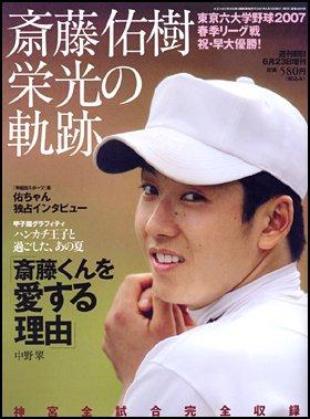 週刊朝日6月23日増刊 斎藤佑樹 栄光の軌跡