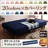 脚付きマットレスベッド セミダブル 脚22cm ペールグリーン 新・色・寝心地が選べる!20色カバーリングポケットコイルマットレスベッド