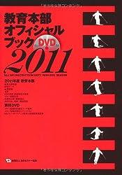 DVD付 教育本部オフィシャルブック 2011年度