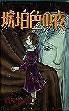 琥珀色の夜 / 曽祢 まさこ のシリーズ情報を見る