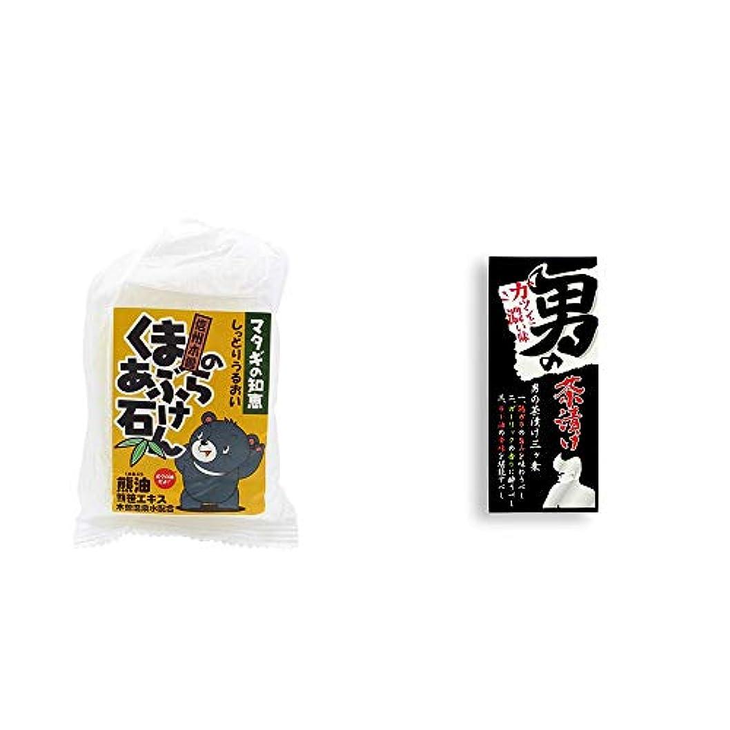 知らせる工業用皿[2点セット] 信州木曽 くまのあぶら石けん(80g)?男の茶漬け(4.8g×8袋)