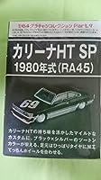 アオシマ グラチャンカリーナ HT SP 1980年式 RA45 オンライン限定