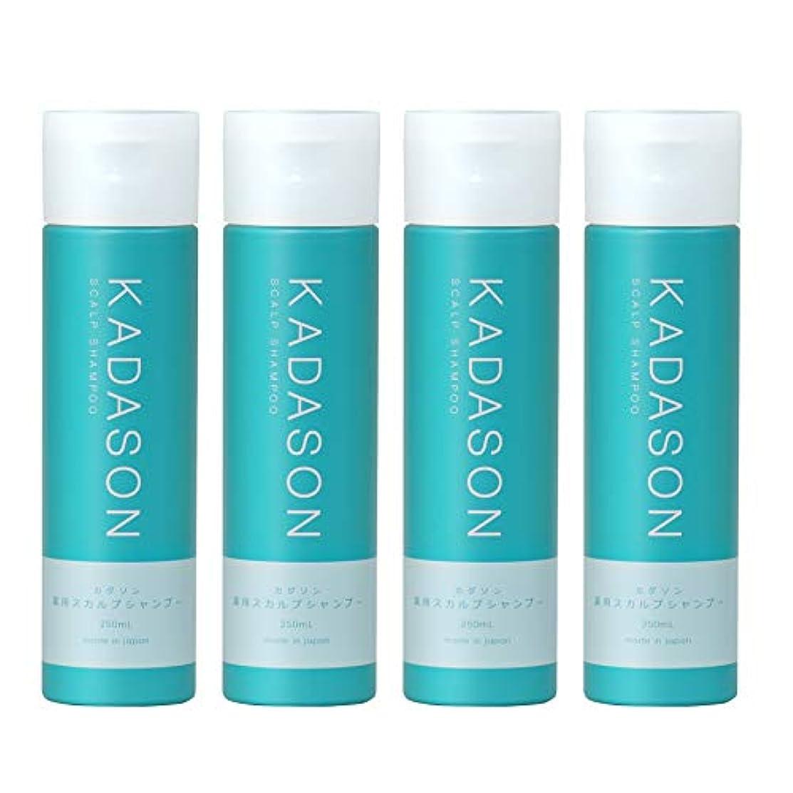 再現するジーンズ程度[ 医薬部外品 ] KADASON (カダソン) スカルプシャンプー 4本セット (250ml×4 / 脂性肌) 薬用シャンプー 天然由来成分 (日本製)