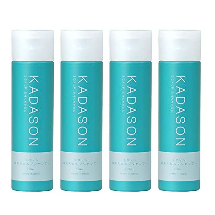 [ 医薬部外品 ] KADASON (カダソン) スカルプシャンプー 4本セット (250ml×4 / 脂性肌) 薬用シャンプー 天然由来成分 (日本製)
