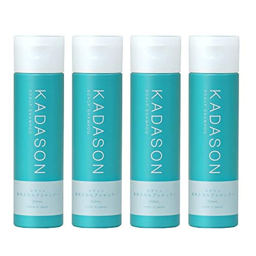 実行する髄香ばしい[ 医薬部外品 ] KADASON (カダソン) スカルプシャンプー 4本セット (250ml×4 / 脂性肌) 薬用シャンプー 天然由来成分 (日本製)
