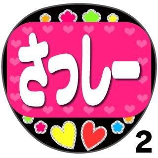 【光る!LED応援うちわ】【HKT48/指原莉乃】『さっしー...