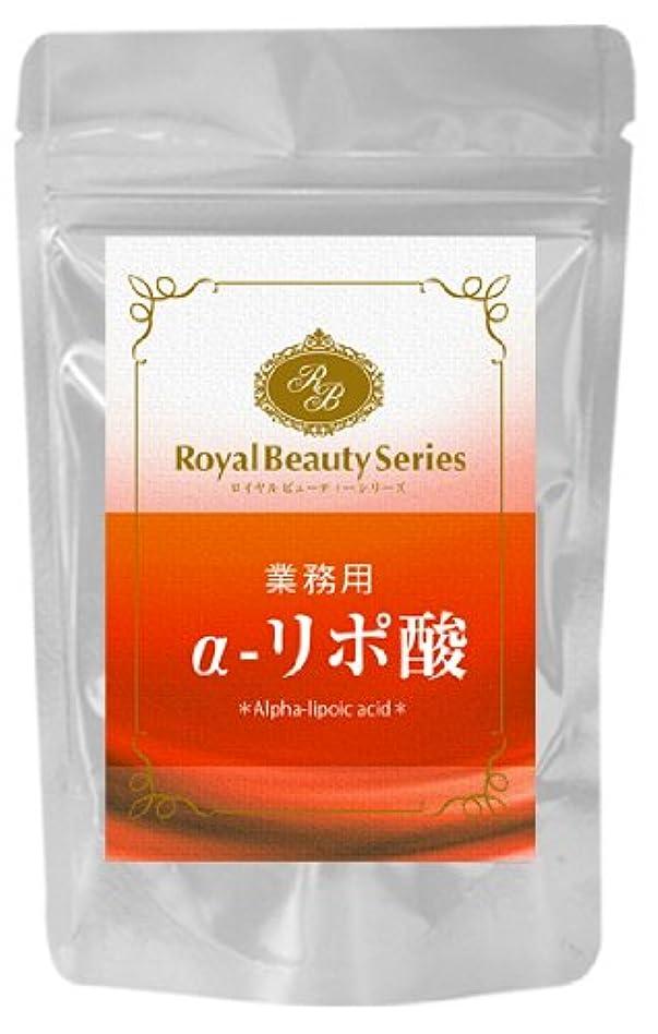 うま賞賛溝ロイヤルビューティーシリーズ 業務用 α-リポ酸 300mg x180粒