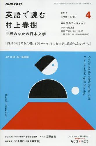 NHKラジオ 英語で読む村上春樹 2016年4月号 [雑誌] (NHKテキスト)の詳細を見る