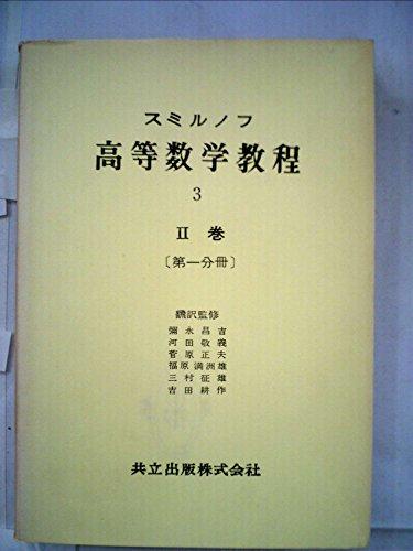 高等数学教程〈第3巻 第2部 第1分冊〉 (1959年)
