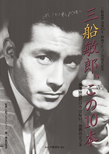 三船敏郎、この10本: 黒澤映画だけではない、世界のミフネ