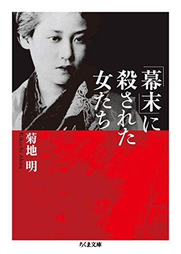 「幕末」に殺された女たち (ちくま文庫)の詳細を見る