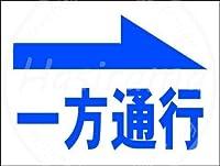 「一方通行(右矢印)」 金属板ブリキ看板注意サイン情報サイン金属安全サイン警告サイン表示パネル
