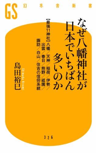 なぜ八幡神社が日本でいちばん多いのか 最強11神社―八幡・天神・稲荷・伊勢・出雲・春日・熊野・祗園・諏訪・白山・住吉の信仰系統 (幻冬舎新書)
