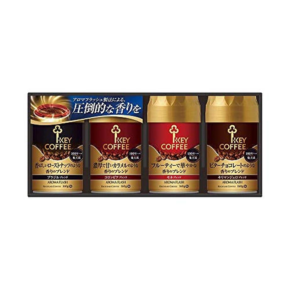 状態セグメントセンブランスレギュラーコーヒー 挽きたての香りギフト ADA-30