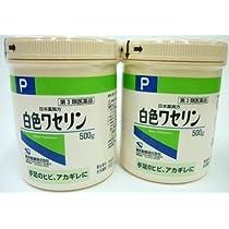 【第3類医薬品】日本薬局方 白色ワセリン 500g ×2
