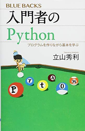 入門者のPython プログラムを作りながら基本を学ぶ (ブルーバックス)の詳細を見る
