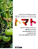 トマト―食育 野菜をそだてる (食育野菜をそだてる)