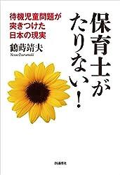 保育士がたりない! ―待機児童問題が突きつけた日本の現実