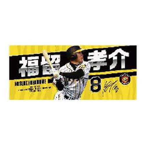阪神タイガース 選手フォトタオル (8福留)