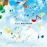 MELODIES(DVD付)