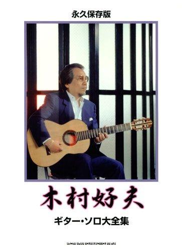 永久保存版 木村好夫 ギターソロ大全集