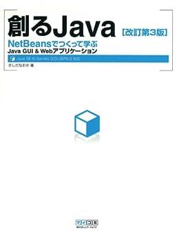 [きしだ なおき]の創るJava NetBeansでつくって学ぶJava GUI & Webアプリケーション [改訂第3版]