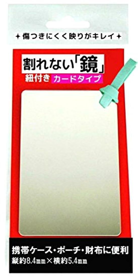 巨人説明的試す鏡 コンパクトミラー カード型 ミラー 割れない コンパクト 薄い 便利 携帯 紐付き (ブルー)