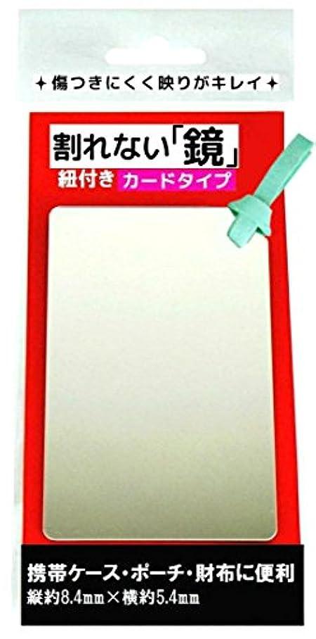 アライメント底陽気な鏡 コンパクトミラー カード型 ミラー 割れない コンパクト 薄い 便利 携帯 紐付き (ブルー)